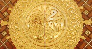 معنى اسم النَّبي ( مُحَمَّد ) صلّى الله عليه وسلم في اثنتين وثمانين لغة|| بقلم: أ.د.صباح علي السليمان || موقع مقال