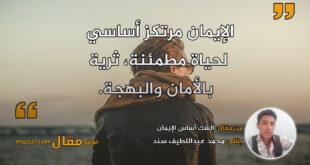 الشك أساس الإيمان    بقلم: محمد عبداللطيف سند    موقع مقال