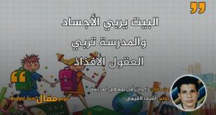 ذكريات أول يوم في المدرسة || بقلم: أشرف القيمي || موقع مقال