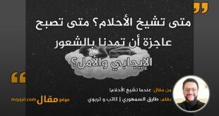 عندما تشيخ الأحلام! || بقلم: طارق السمهوري || موقع مقال