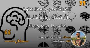 ياسين الرياحي (زعيم صامد) || بقلم: ياسين الرياحي || موقع مقال