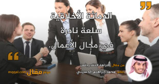 النزاهة لا تقدر بثمن || بقلم: محمد إبراهيم الحسيني || موقع مقال