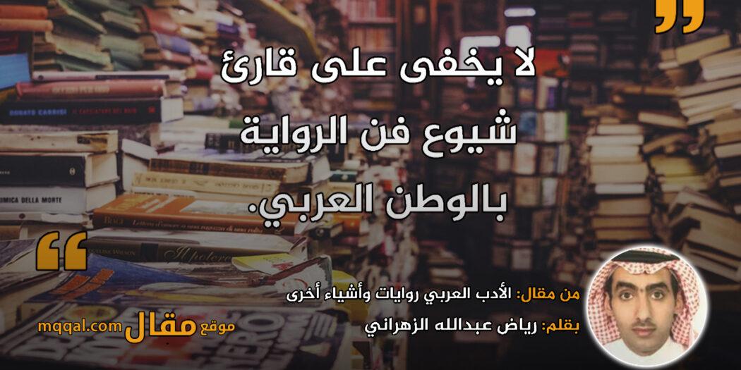 الأدب العربي روايات وأشياء أخرى || بقلم: رياض عبدالله الزهراني || موقع مقال