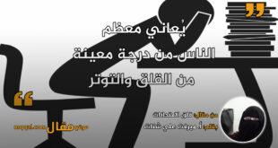 قلق الامتحانات|| بقلم: أ. ميرفت علي شتات || موقع مقال