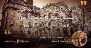 القصر الكبير (البيت المهجور) || بقلم: ياسين الرياحي || موقع مقال