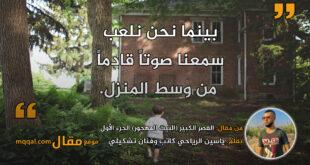 القصر الكبير (البيت المهجور) الجزء الأول|| بقلم: اسم_الكاتب || ياسين الرياحي كاتب وفنان تشكيلي